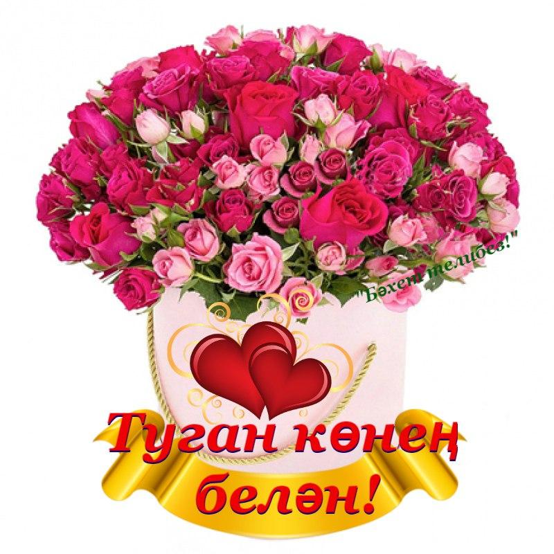 Туган конегез белэн открыткалар татарча хатын