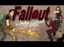 Фоллаут Ядерный перекур Весь 2 сезон Fallout Nuka Break