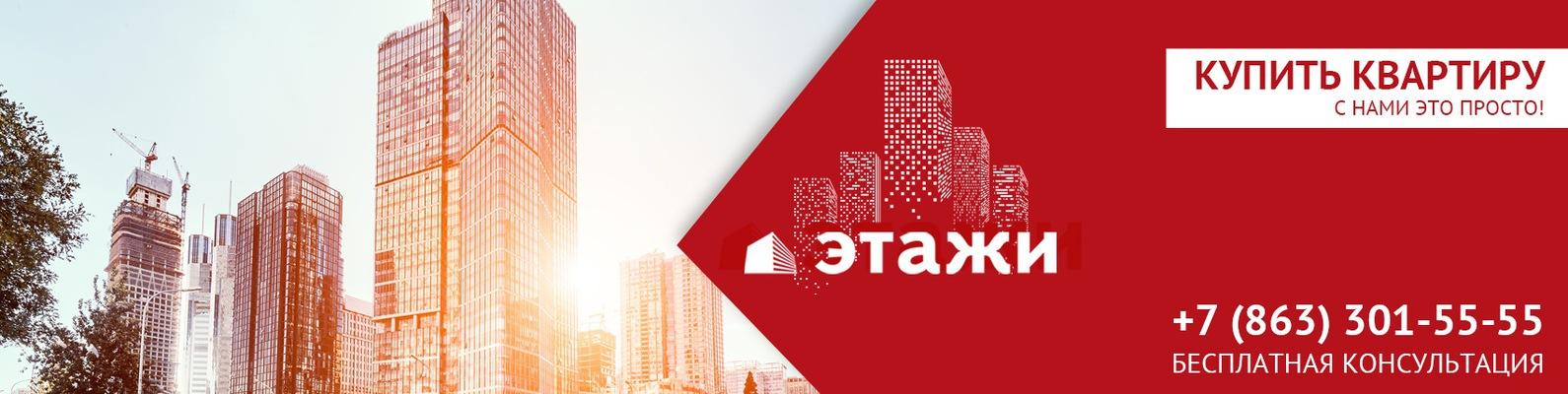 Компания этажи сайт квартиры сайты для разных городов одной компании