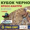 Кубок Черноземья-2016 Липецкий этап
