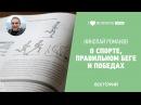 О спорте правильном беге и победах Николай Романов в Лектории I LOVE RUNNING
