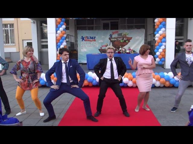Танец учителей и 2 неизвестных Лицей №1367