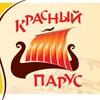 КСП «Красный парус» - Пермь