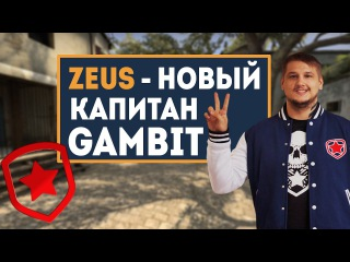 ZEUS - НОВЫЙ КАПИТАН GAMBIT (ОФИЦИАЛЬНО) Что будет с командой by trix