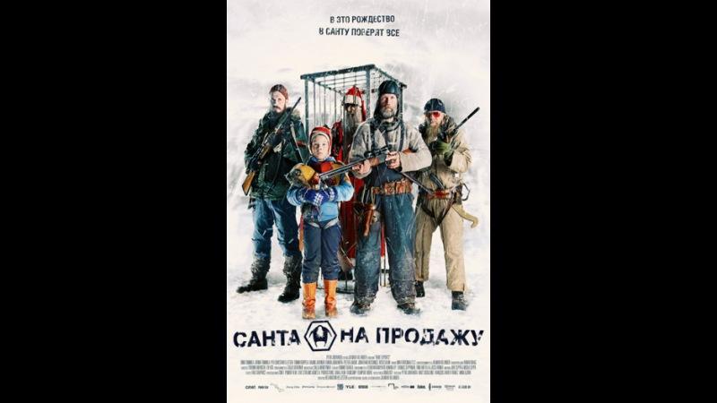 Санта на продажу (Rare Exports, 2010): Всё о фильме на ivi