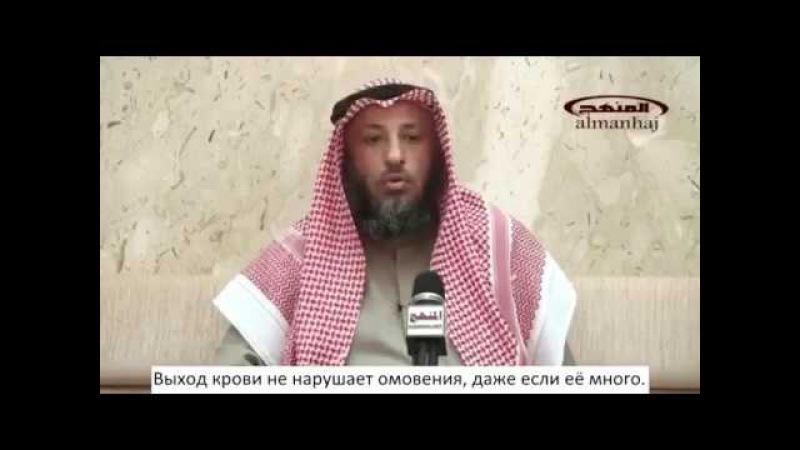 Шейх Усман аль Хамис Выход крови ИЗ ТЕЛА не нарушает омовение