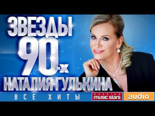 Звёзды 90 х Наталия Гулькина ✩ Все Хиты ✩Дискотека✩Это Китай✩Айвенго✩Мелодия любви✩