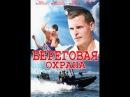 Береговая охрана 7 8 серии Криминал Мелодрама Приключения