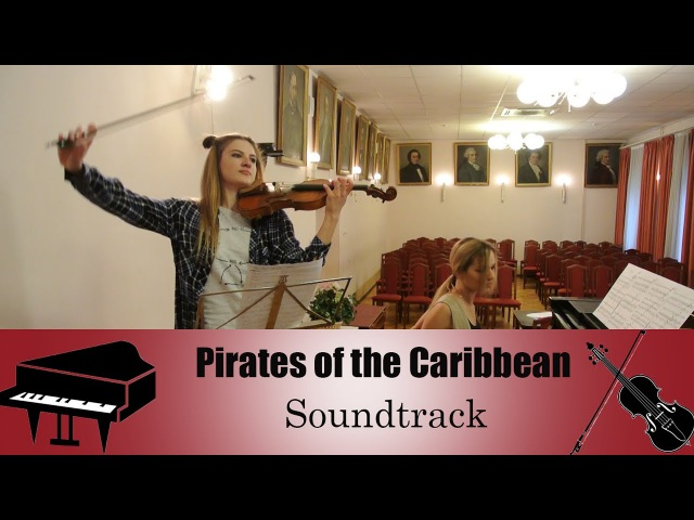 Pirates of the Caribbean Soundtrack violin piano cover скрипка пианино