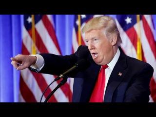 Первая большая пресс-конференция Дональда Трампа