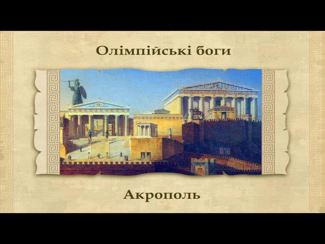 Релігія і міфологія Давньої Греції укр