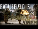 Battlefield 3 Сделай или умри 1