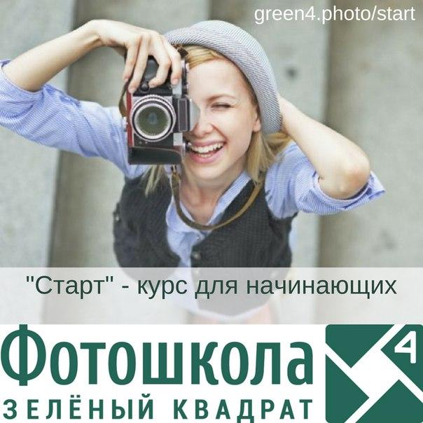 Что надо для начинающего фотографа на курсы