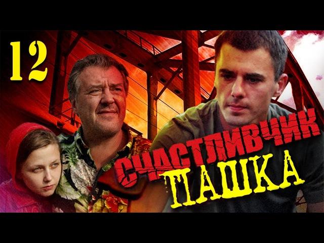 Счастливчик Пашка 12 серия 2011