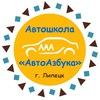 """Автошкола """"АвтоАзбука""""-ЛИПЕЦК"""