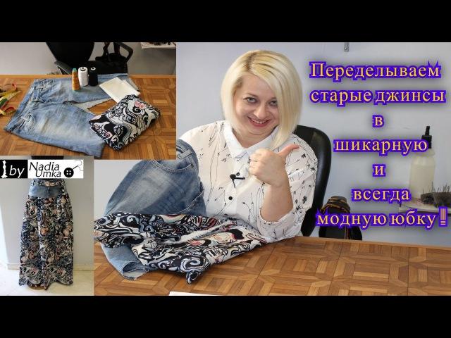 Как переделать старые джинсы в шикарную юбку за 45 минут by Nadia Umka
