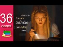 Сериал Анжелика 36 серия 16 серия 2 сезона - сериал СТС - комедия 2015 года