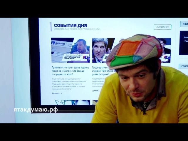 Павел Баршак о киногероях ЯтакДУМАЮ
