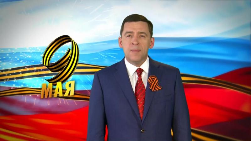 Поздравление врио губернатора Е.Куйвашева свердловчанам с Днем Победы