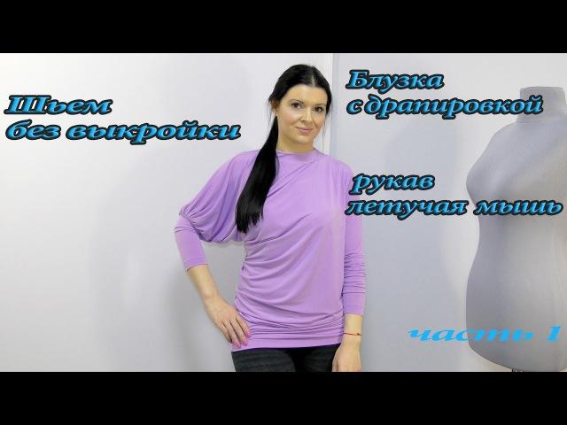 Как сшить блузку без выкройки Часть 1 я блузка с драпировками рукав летучая мышь