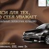 """такси """"De Luxe"""" Екатеринбург"""