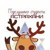 Подслушано Студенты Астрахани