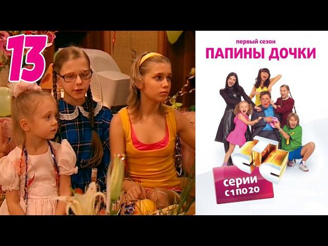 Папины дочки Сезон 1 Серия 13