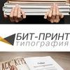 Типография-издательство Бит-принт