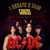 AC/DC SHOW|НОВЫЙ ГОД С EASY DIZZY|01.01.17