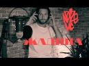 Жадина Noize Mc кавер от Данилы Корнилова на канале Ckrendel Covers