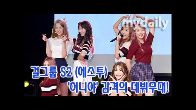 '데뷔' 에스투 S2 깜찍한 6인 6색 여자친구 '허니야 HONEYA ' 첫무대 MD동영상