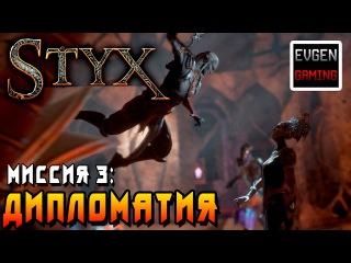 Styx: Shards of Darkness Миссия 3 Дипломатия Прохождение на русском! Все Токены