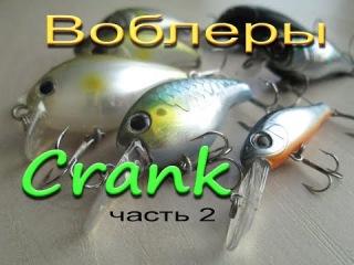 Воблеры класса Crank ч. 2 Обзор