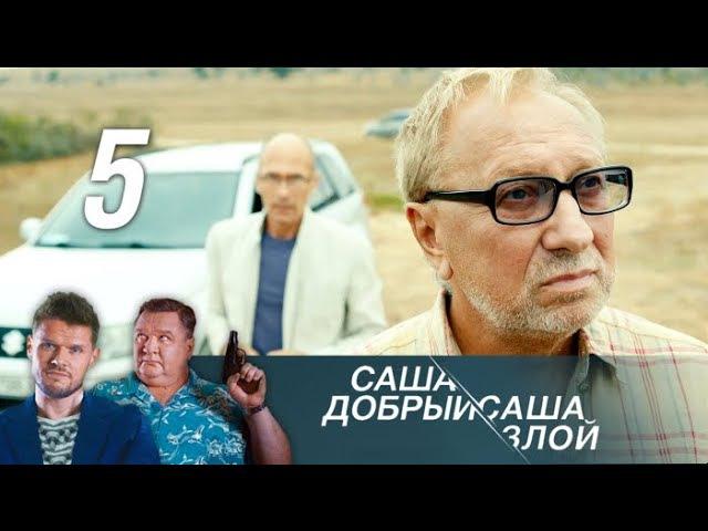 Саша добрый Саша злой. 5 серия 2016 . Детектив @ Русские сериалы