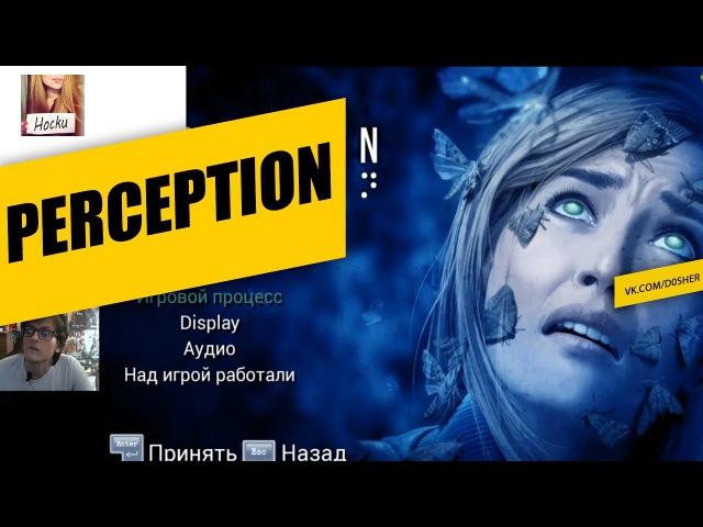 Восприятие - Perception. Исключительный слух и острый ум