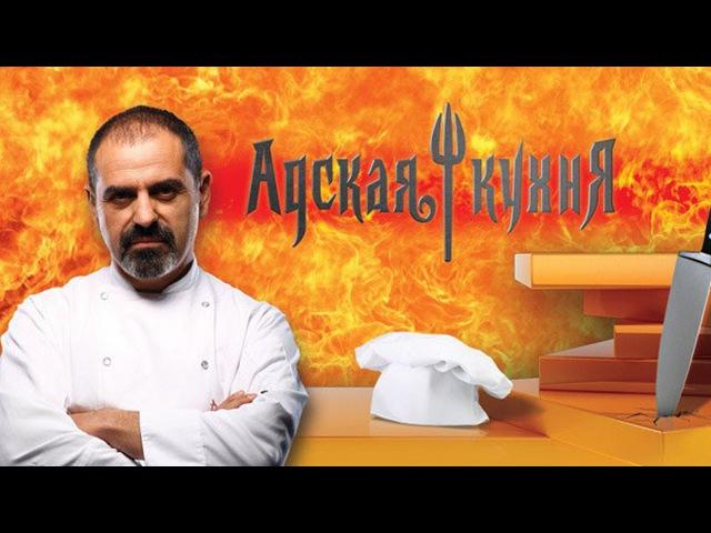 Адская кухня 1 сезон 1 серия Россия