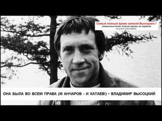 Она была во всем права (М Анчаров - И Катаев!) Владимир Высоцкий
