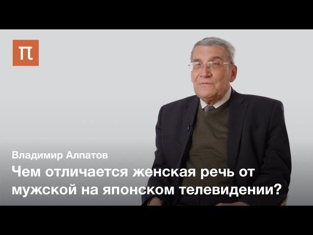 Мужская и женская речь Владимир Алпатов