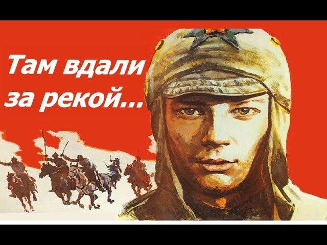Там вдали за рекой ☭ Как закалялась сталь ☆ Социалистическая революция ☭ Гражданская война ☆ СССР ☭