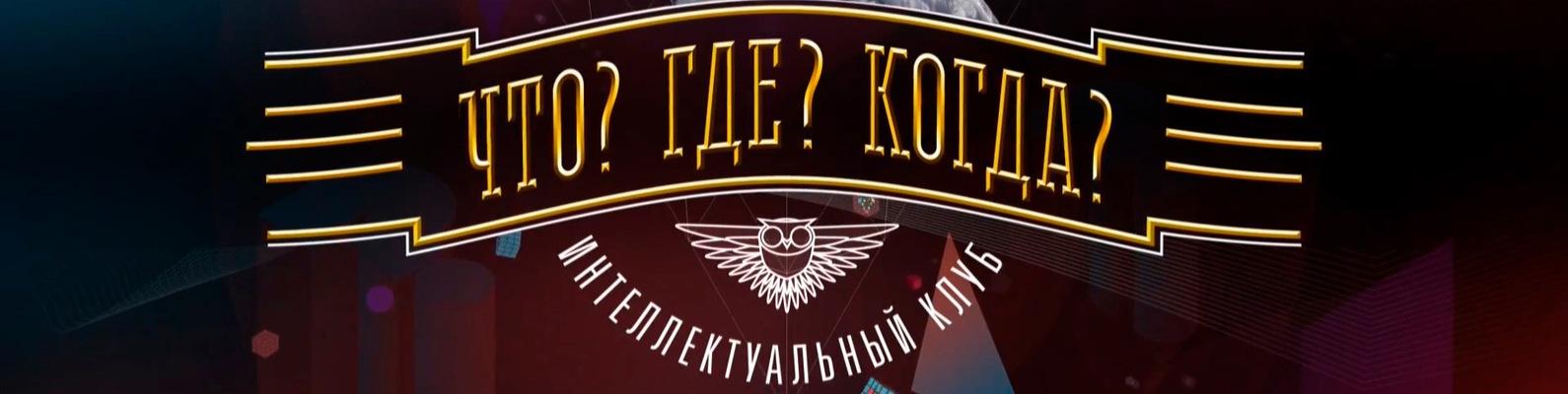 Интеллектуальная игра «Что? Где? Когда?» | ВКонтакте