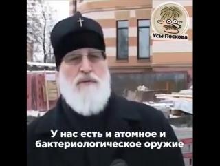 Российский священник угрожает применением ядерного и химического оружия в случае продолжения акций протеста