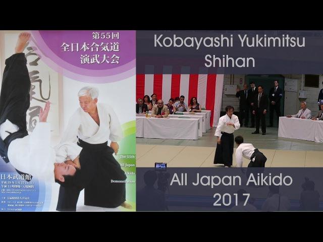 Kobayashi Yukimitsu Shihan - 55th All Japan Aikido Demonstration (2017)