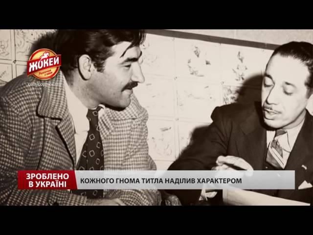 Зроблено в Україні. Аніматор з України відкрив нову епоху у Діснеї