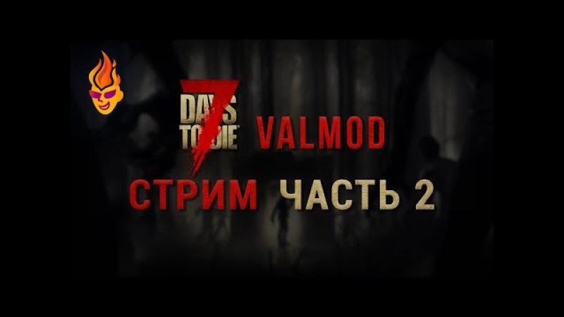 7 Days to Die Valmod / Стрим 2