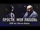 EMIN - Прости, моя любовь ft. Максим Фадеев Official video