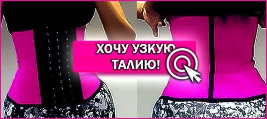 зубная паста талия для похудения отзывы иркутск