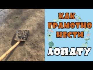 Как грамотно нести лопату / ЛАЙФАК / ЁПРСТ РЕБЯТКИ