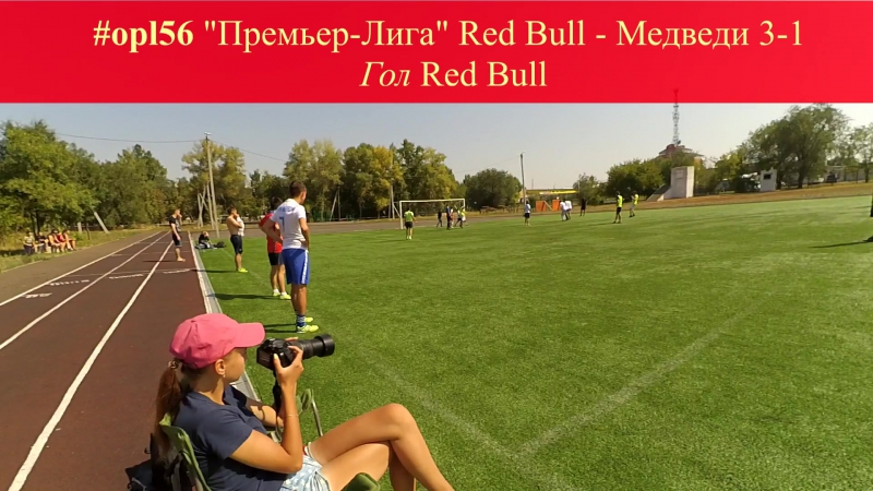Голы Летний сезон Премьер Лиги Red Bull Медведи 3 1