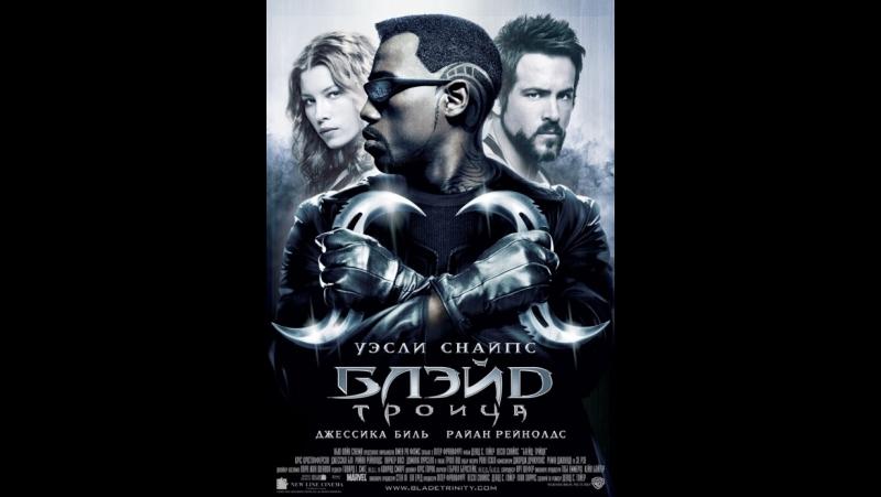 Блэйд 3: Троица фильм 2005