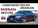 Nissan Skyline GTR, RB26-DETT
